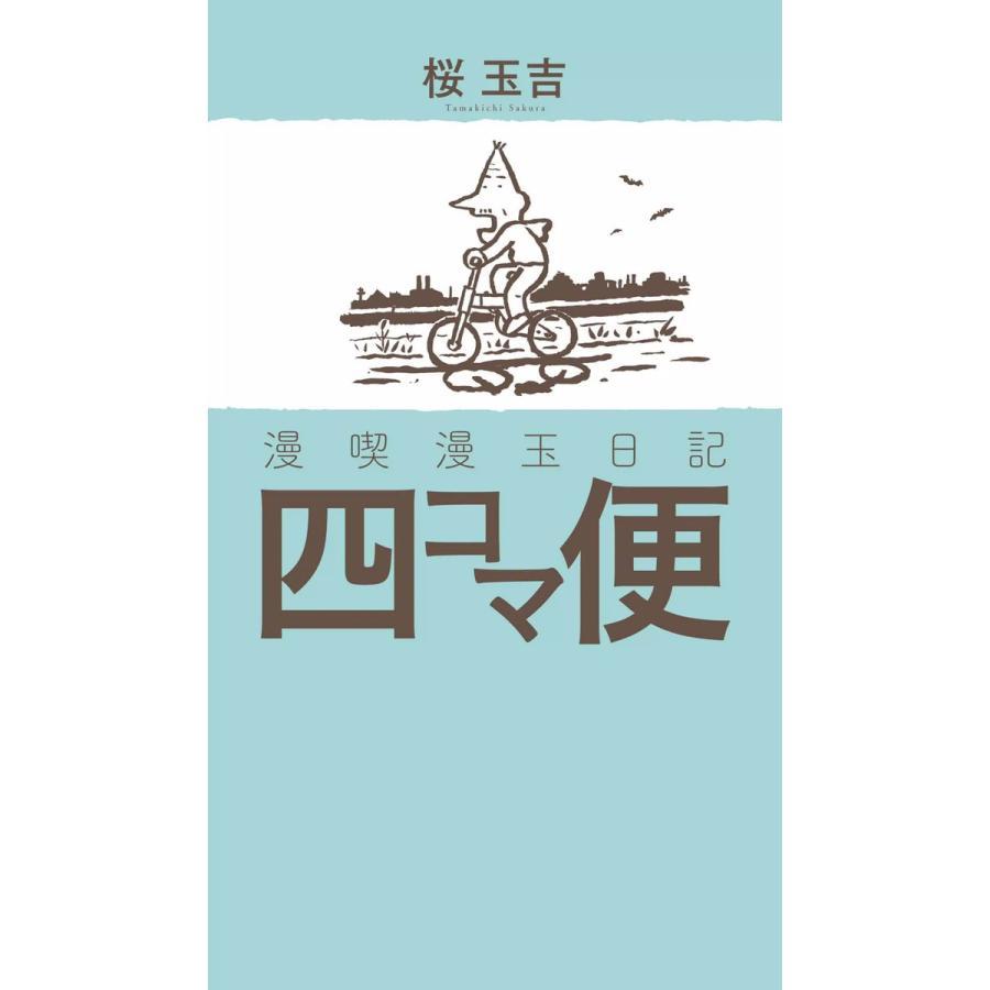 漫喫漫玉日記 四コマ便 電子書籍版 / 著者:桜玉吉 ebookjapan