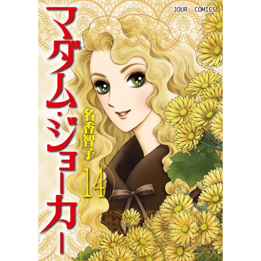 マダム・ジョーカー (14) 電子書籍版 / 名香智子|ebookjapan