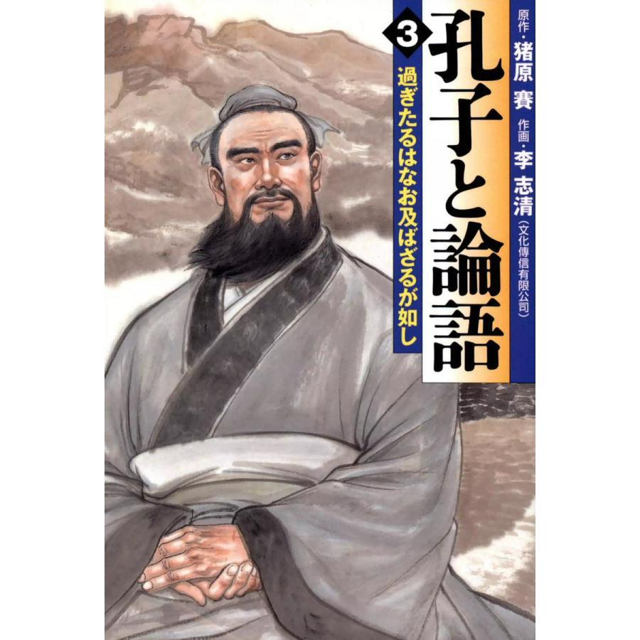 孔子と論語 3 過ぎたるはなお及ばざるが如し 電子書籍版 / 著者:李志清 ...