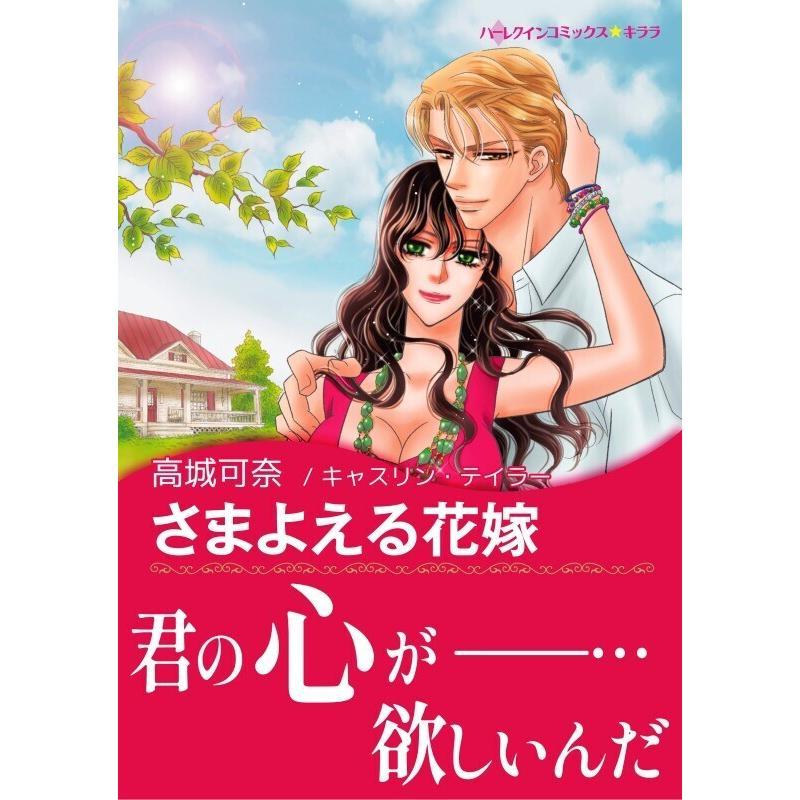さまよえる花嫁 電子書籍版 / 高城可奈 原作:キャスリン・テイラー ebookjapan