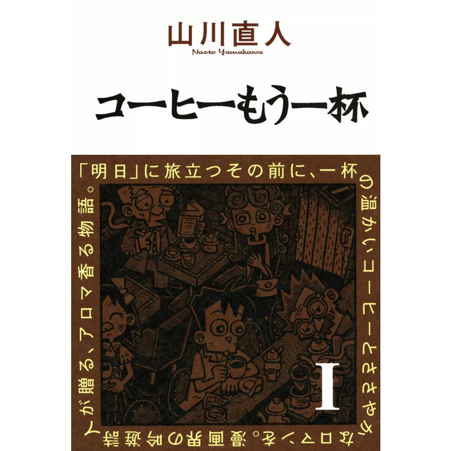 【初回50%OFFクーポン】コーヒーもう一杯I 電子書籍版 / 山川直人|ebookjapan