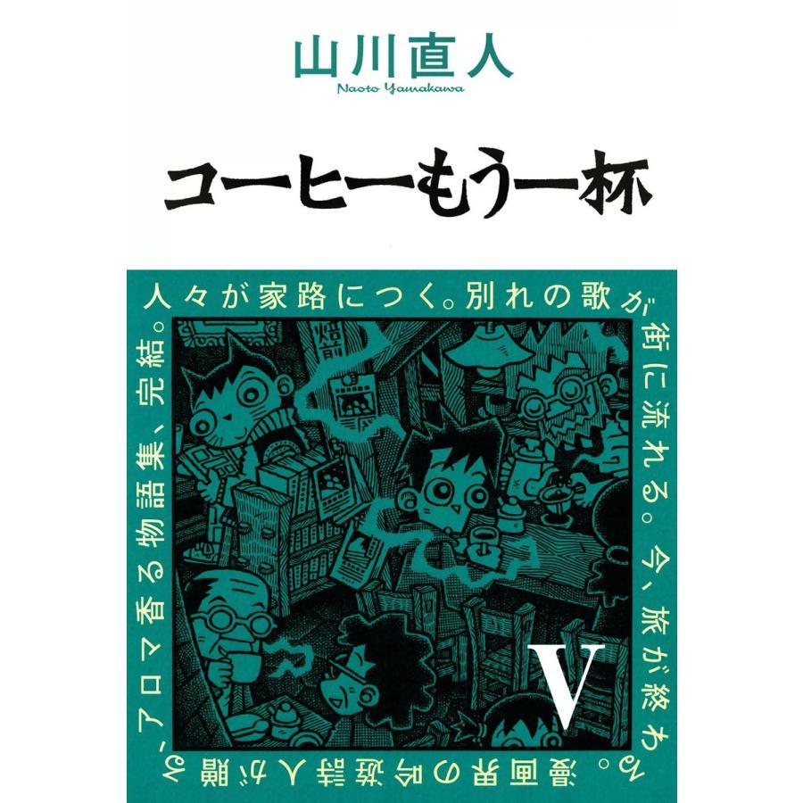 【初回50%OFFクーポン】コーヒーもう一杯V 電子書籍版 / 山川直人|ebookjapan