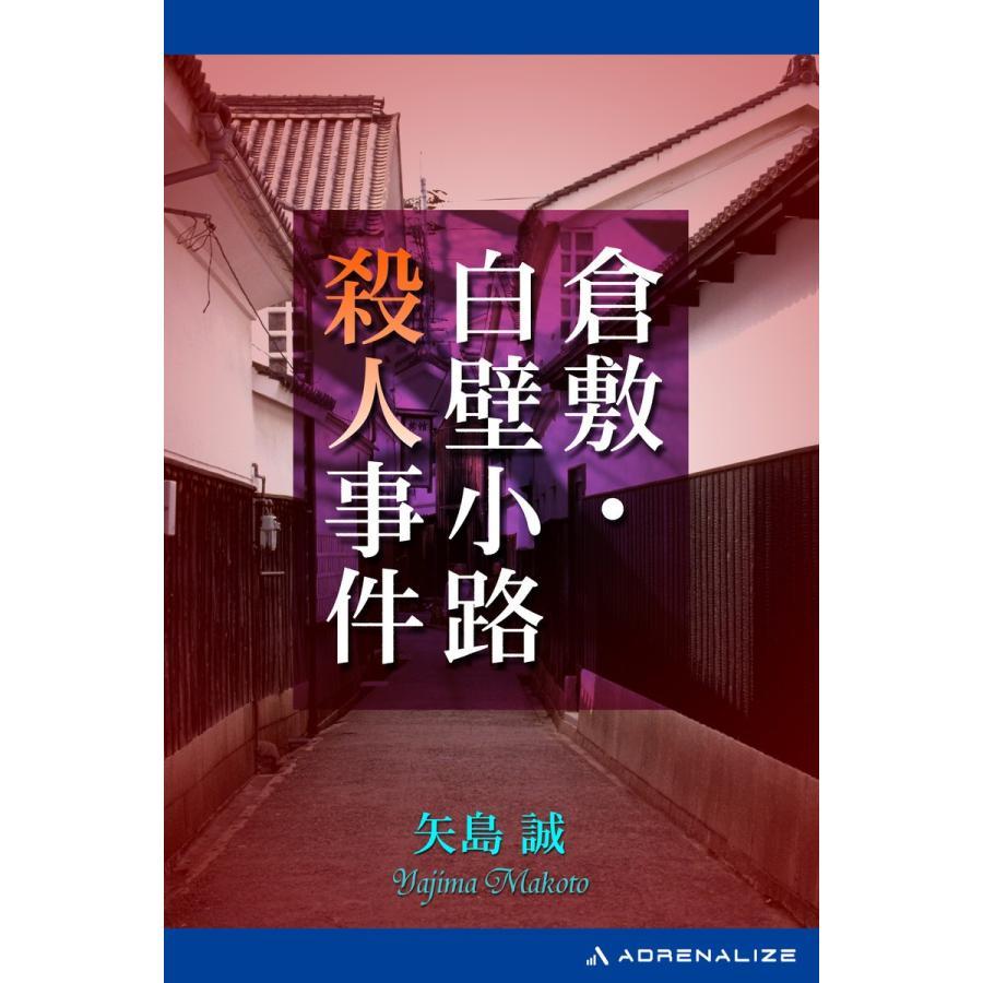 倉敷・白壁小路殺人事件 電子書籍版 / 著:矢島誠 ebookjapan