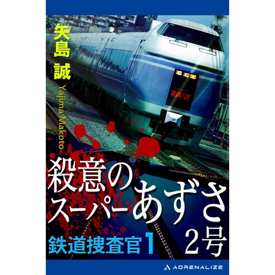 鉄道捜査官(1) 殺意のスーパーあずさ2号 電子書籍版 / 著:矢島誠|ebookjapan