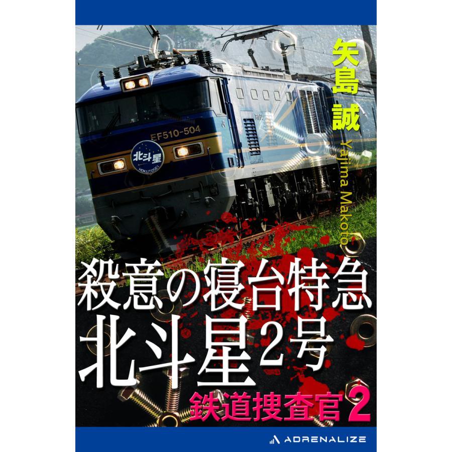 鉄道捜査官(2) 殺意の寝台特急北斗星2号 電子書籍版 / 著:矢島誠|ebookjapan