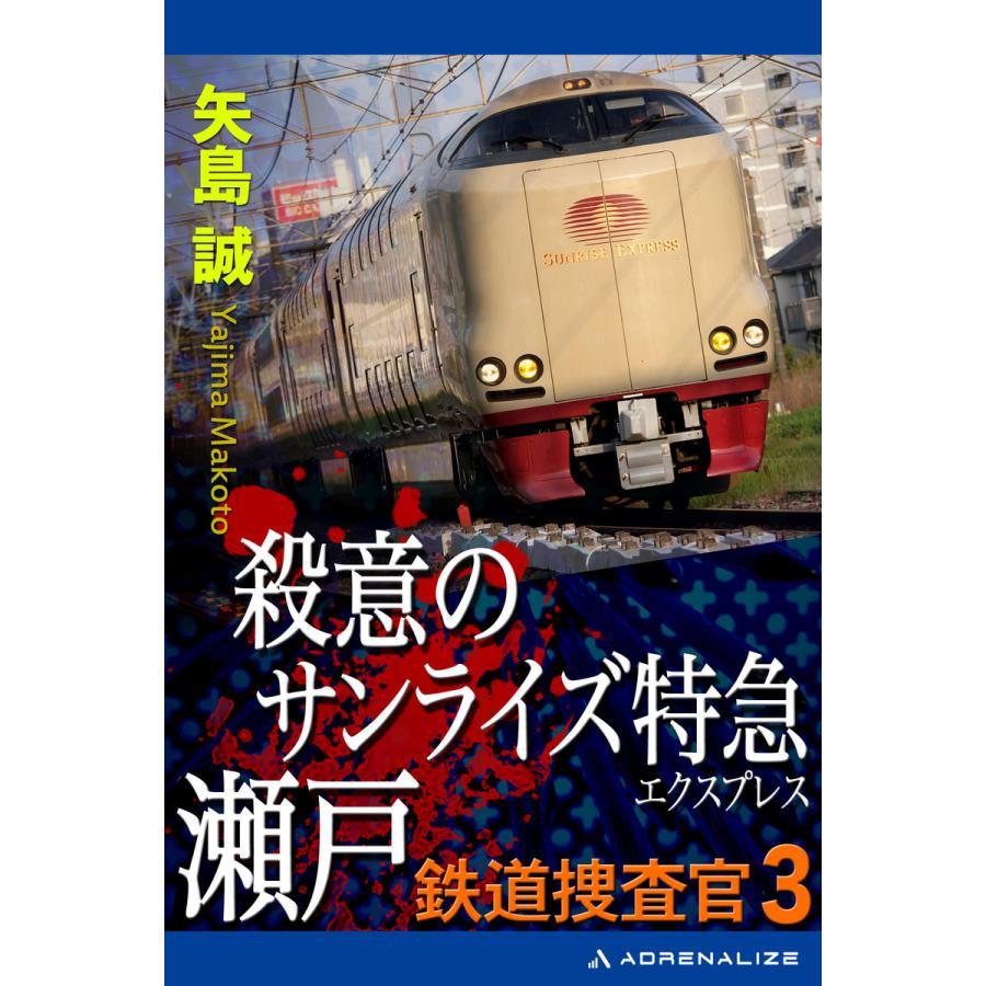 鉄道捜査官(3) 殺意のサンライズ特急瀬戸 電子書籍版 / 著:矢島誠|ebookjapan
