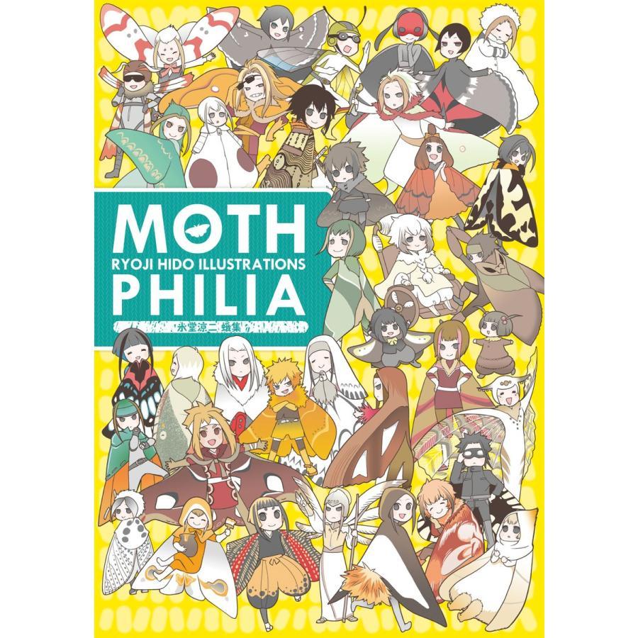 "MOTHPHILIA 氷堂涼二""蛾""集 電子書籍版 / 著:氷堂涼二 ebookjapan"