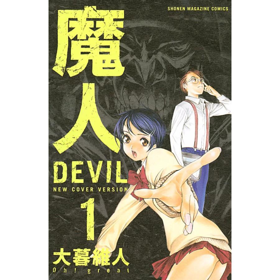 【初回50%OFFクーポン】魔人〜DEVIL〜 (1) 電子書籍版 / 大暮維人|ebookjapan