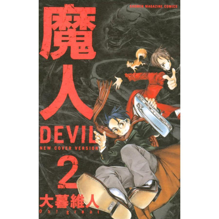 【初回50%OFFクーポン】魔人〜DEVIL〜 (2) 電子書籍版 / 大暮維人|ebookjapan