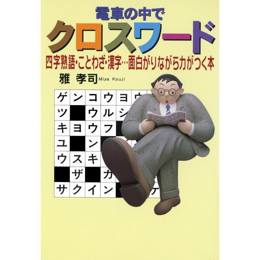 電車の中でクロスワード 電子書籍版 / 雅孝司|ebookjapan