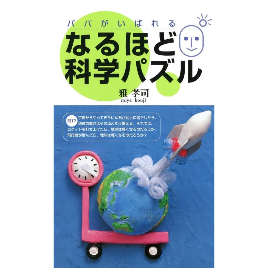 パパがいばれる なるほど科学パズル 電子書籍版 / 雅孝司|ebookjapan