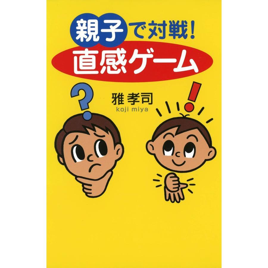 親子で対戦!直感ゲーム 電子書籍版 / 雅孝司|ebookjapan