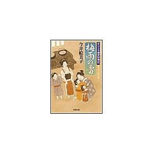 すこくろ幽斎診療記 : 2 梅雨の雷 電子書籍版 / 今井絵美子|ebookjapan
