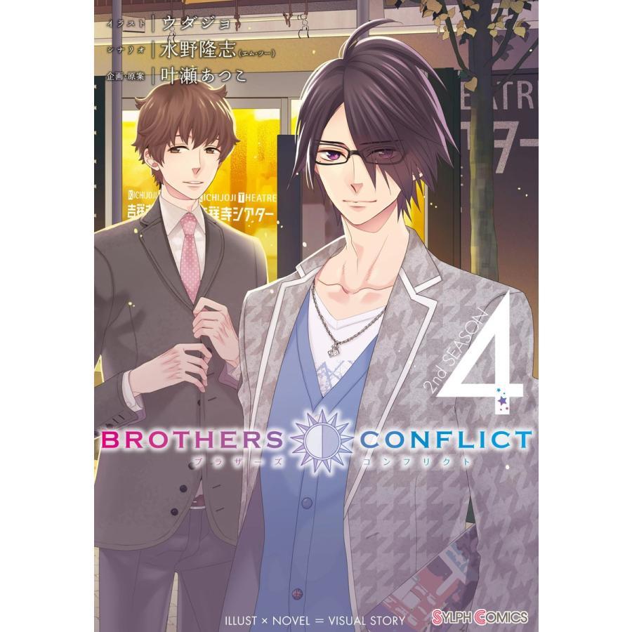 【初回50%OFFクーポン】BROTHERS CONFLICT 2nd SEASON (4) 電子書籍版 ebookjapan