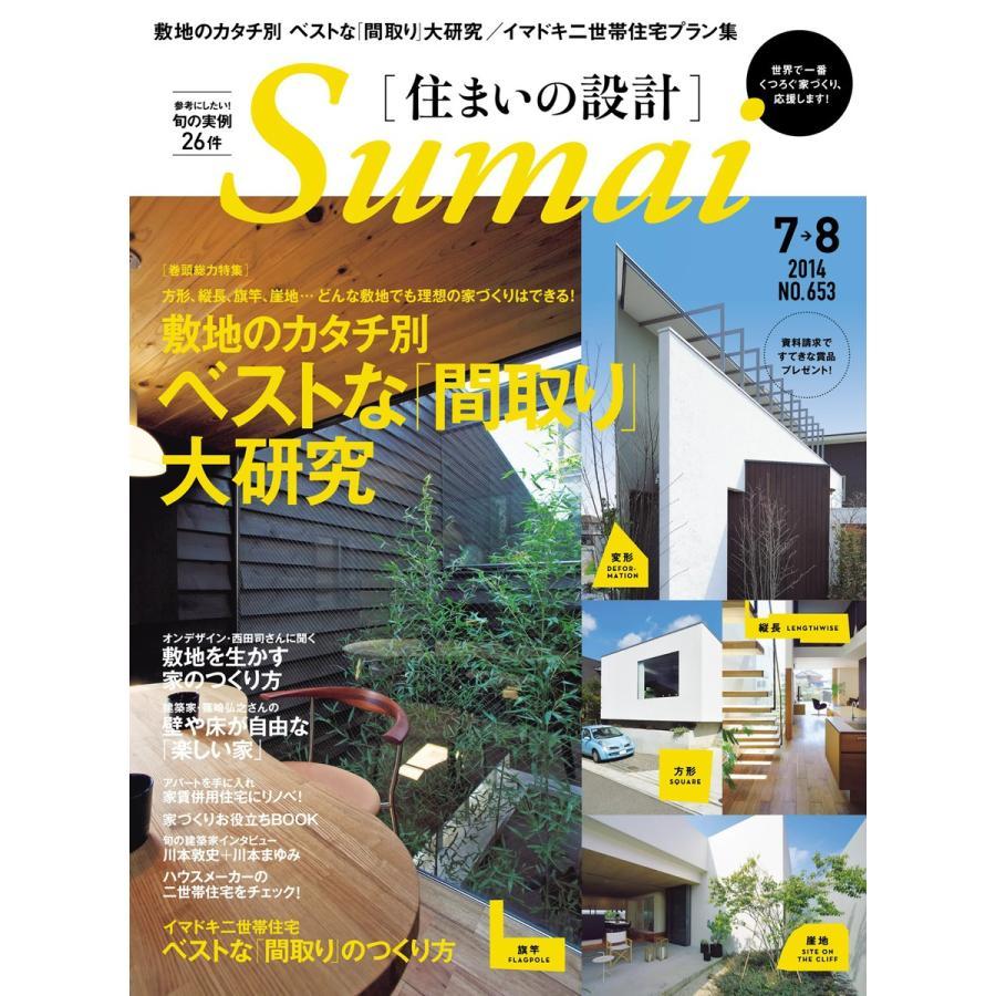 住まいの設計 2014年7・8月号 電子書籍版 / 住まいの設計編集部|ebookjapan