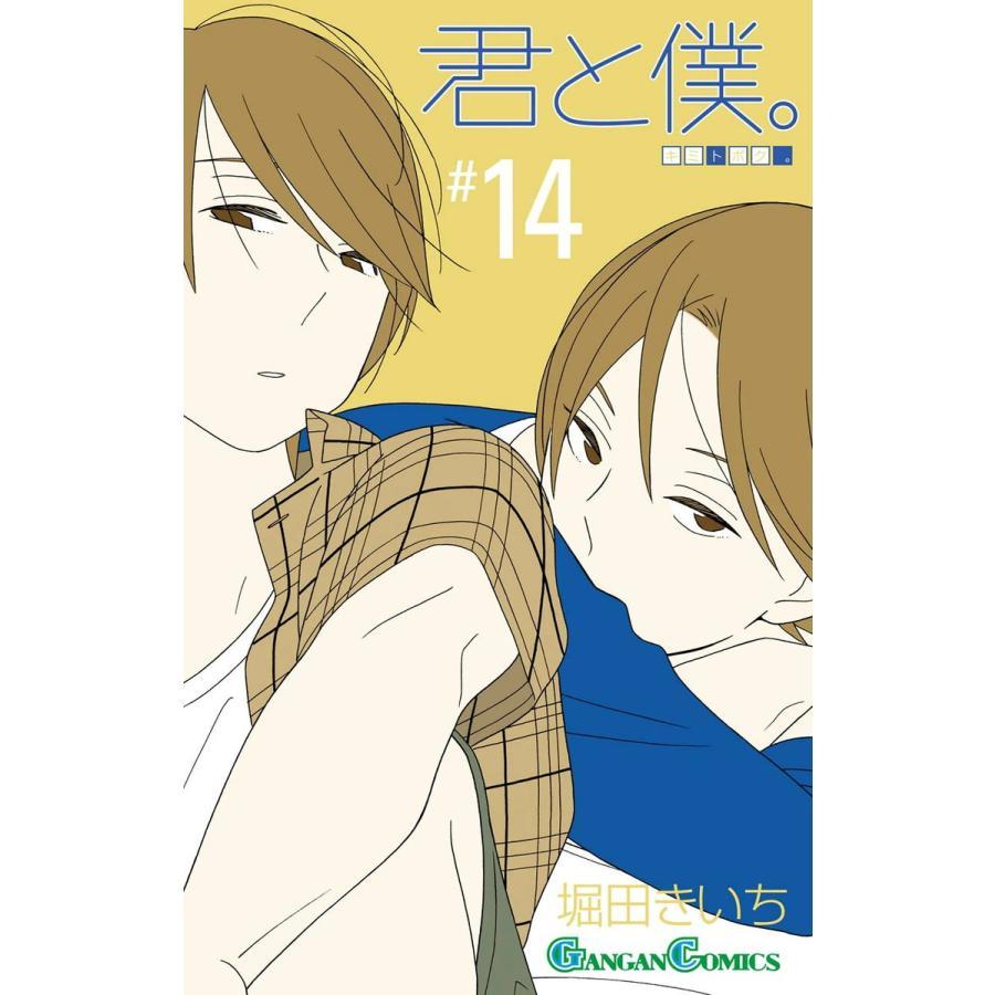 【初回50%OFFクーポン】君と僕。 (14) 電子書籍版 / 堀田きいち|ebookjapan