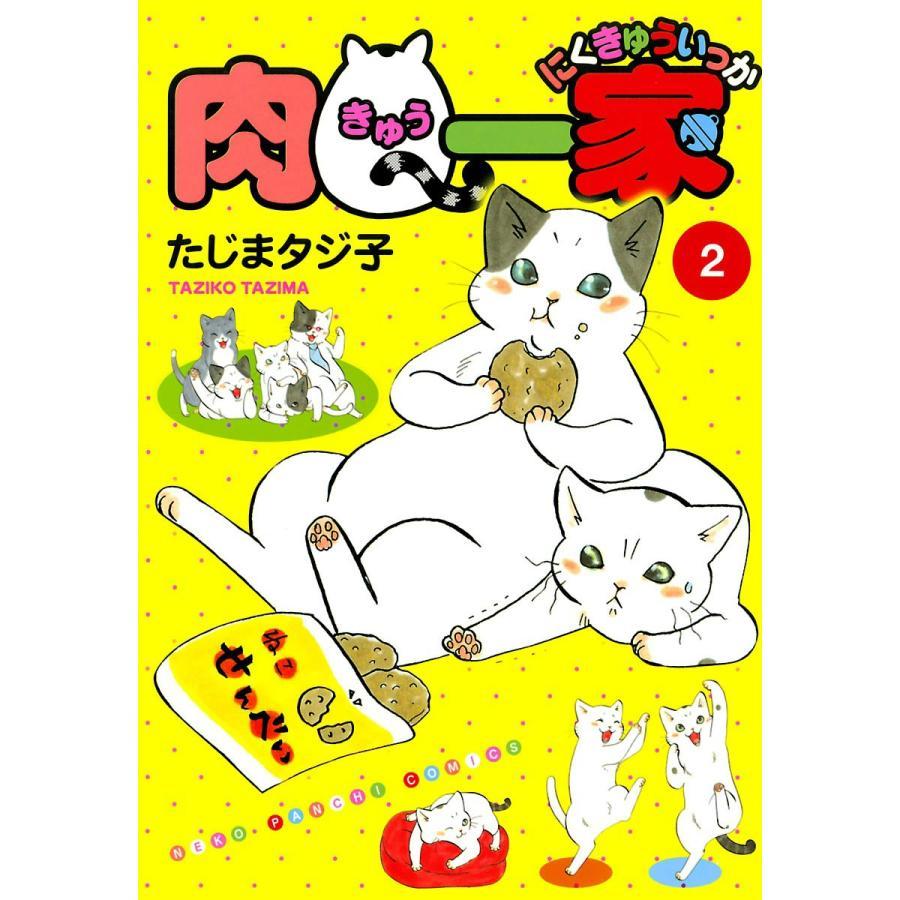 【初回50%OFFクーポン】肉Q一家 (2) 電子書籍版 / たじまタジ子|ebookjapan
