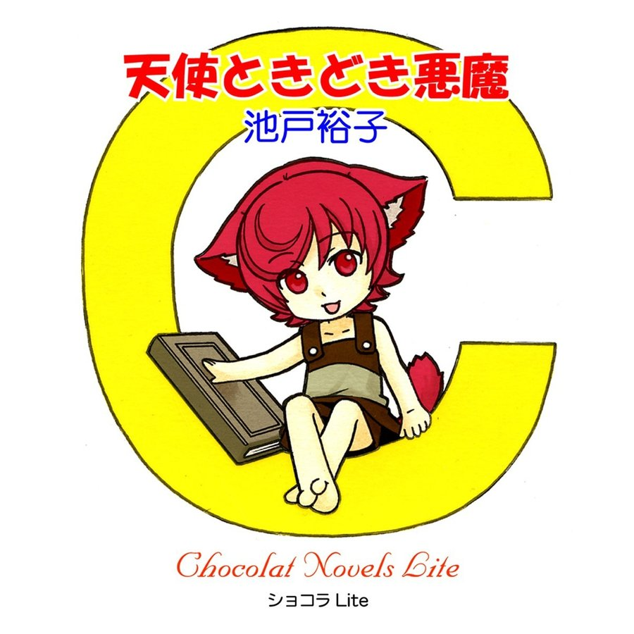 天使ときどき悪魔 電子書籍版 / 池戸裕子|ebookjapan