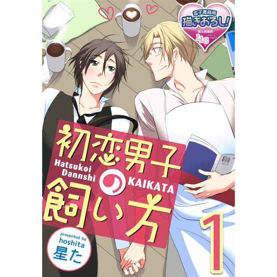 初恋男子の飼い方1 電子書籍版 / 著者:星た|ebookjapan