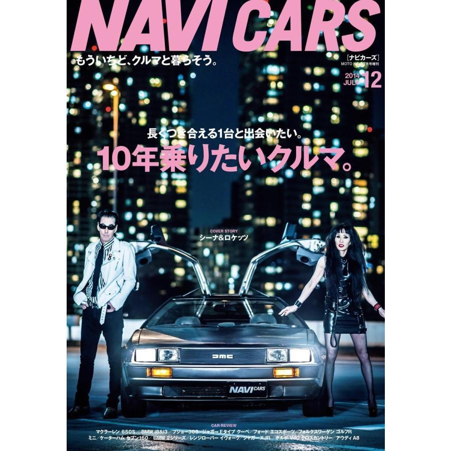 NAVI CARS Vol.12 2014年7月号 電子書籍版 / NAVI CARS編集部|ebookjapan