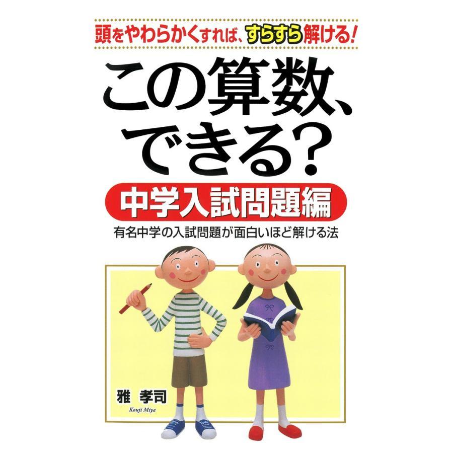 この算数、できる? 中学入試問題編 電子書籍版 / 雅孝司|ebookjapan