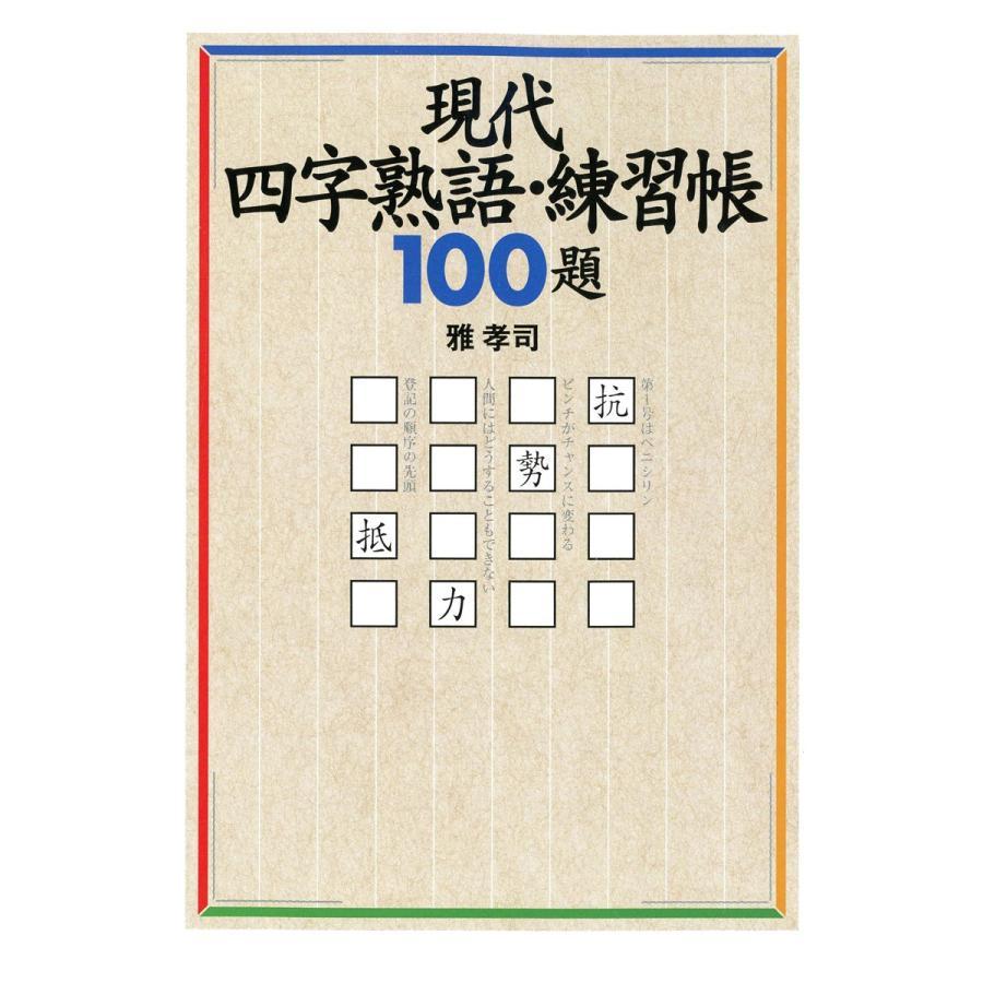 現代四字熟語・練習帳100題 電子書籍版 / 雅孝司 ebookjapan