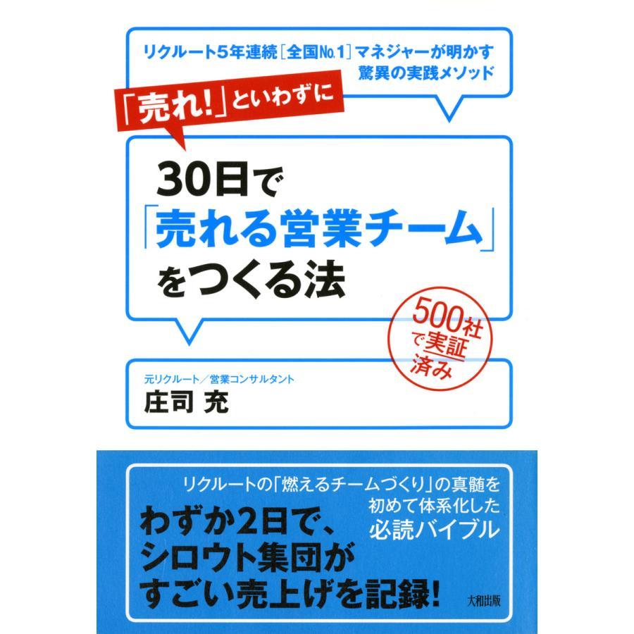 500社で実証済み 「売れ!」といわずに30日で「売れる営業チーム」をつくる法(大和出版) リクルート5年連続[全国No.1]マネジャーが明かす驚異|ebookjapan
