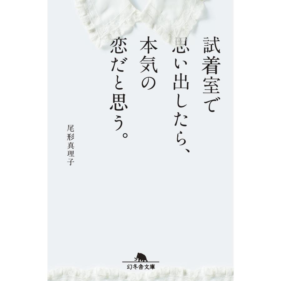 試着室で思い出したら、本気の恋だと思う。 電子書籍版 / 著:尾形真理子|ebookjapan