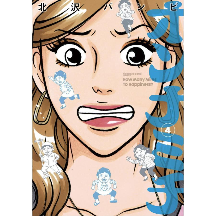 【初回50%OFFクーポン】オンナミチ (4) 電子書籍版 / 北沢バンビ|ebookjapan
