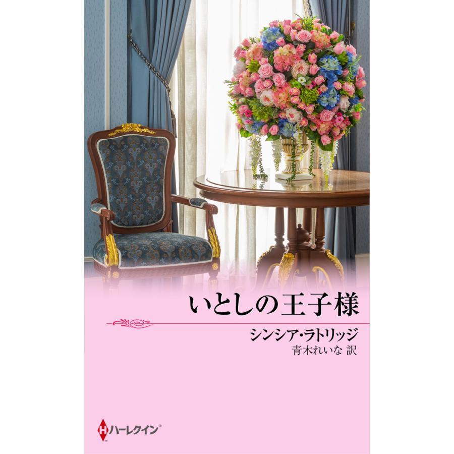 【初回50%OFFクーポン】いとしの王子様 電子書籍版 / シンシア・ラトリッジ 翻訳:青木れいな|ebookjapan