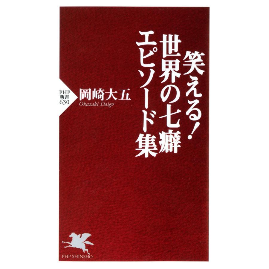 笑える! 世界の七癖 エピソード集 電子書籍版 / 著:岡崎大五 ebookjapan