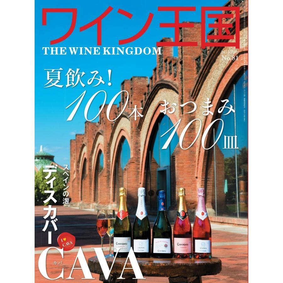 ワイン王国 2014年7月号 電子書籍版 / ワイン王国編集部|ebookjapan