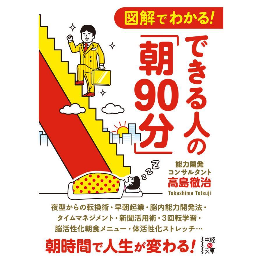図解でわかる! できる人の「朝90分」 電子書籍版 / 著者:高島徹治|ebookjapan