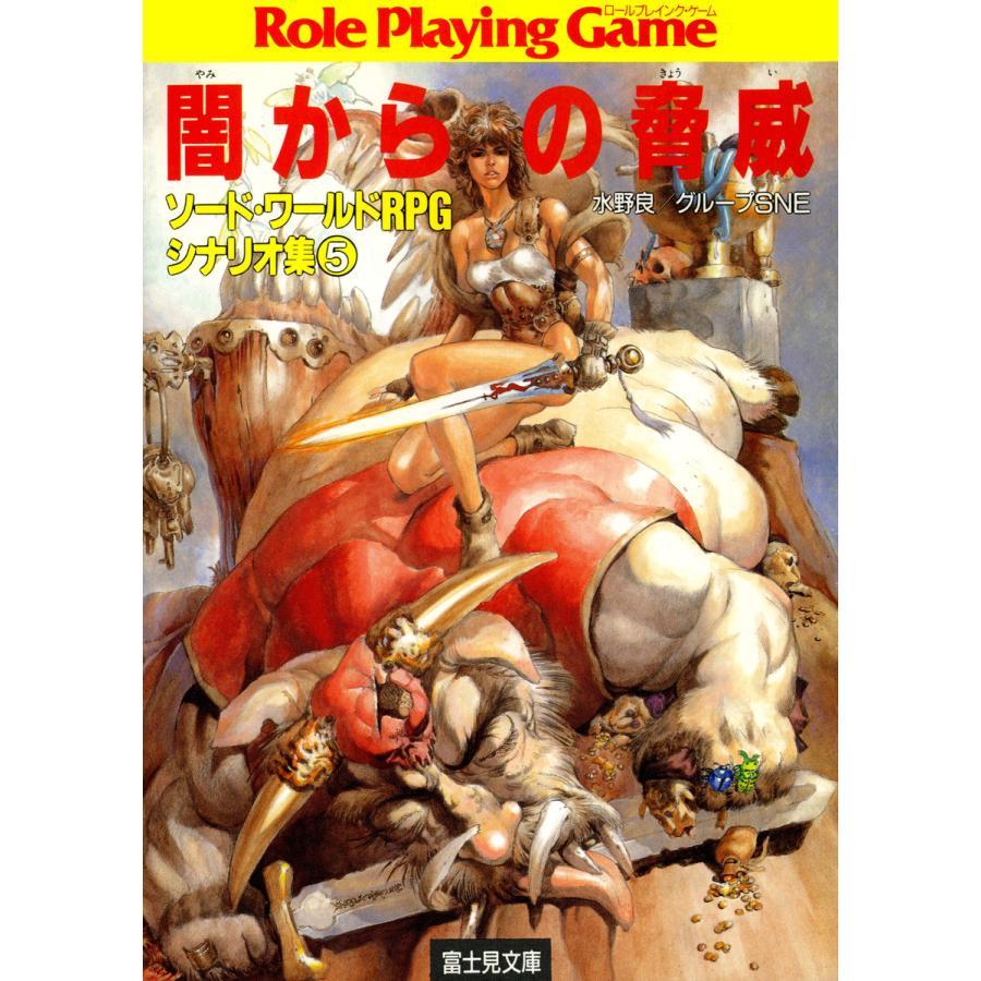 ソード・ワールドRPGシナリオ集5 闇からの脅威 電子書籍版 / 著者:水野良 著者:グループSNE|ebookjapan