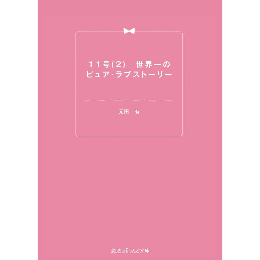 11号(2) 世界一のピュア・ラブストーリー 電子書籍版 / 著者:元田有 ebookjapan