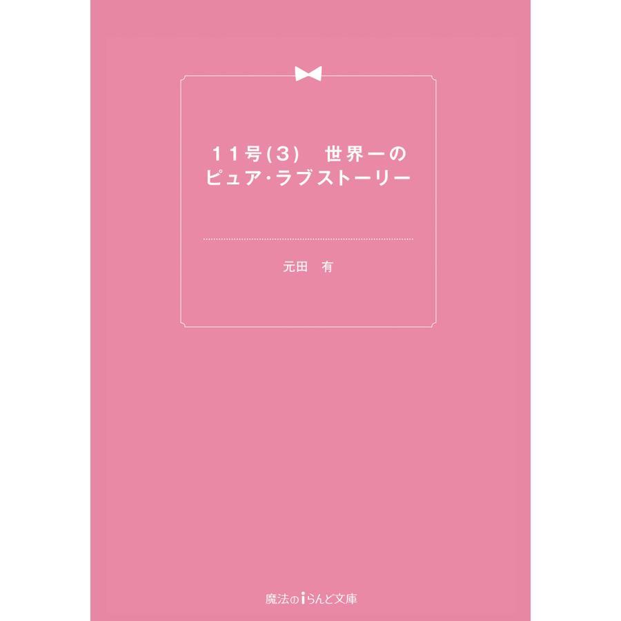11号(3) 世界一のピュア・ラブストーリー 電子書籍版 / 著者:元田有 ebookjapan