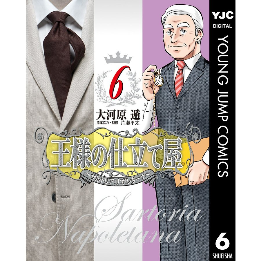 王様の仕立て屋〜サルトリア・ナポレターナ〜 (6) 電子書籍版 / 大河原遁|ebookjapan