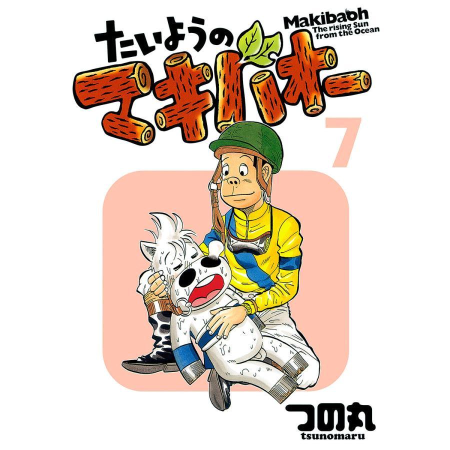 【初回50%OFFクーポン】たいようのマキバオー (7) 電子書籍版 / つの丸|ebookjapan
