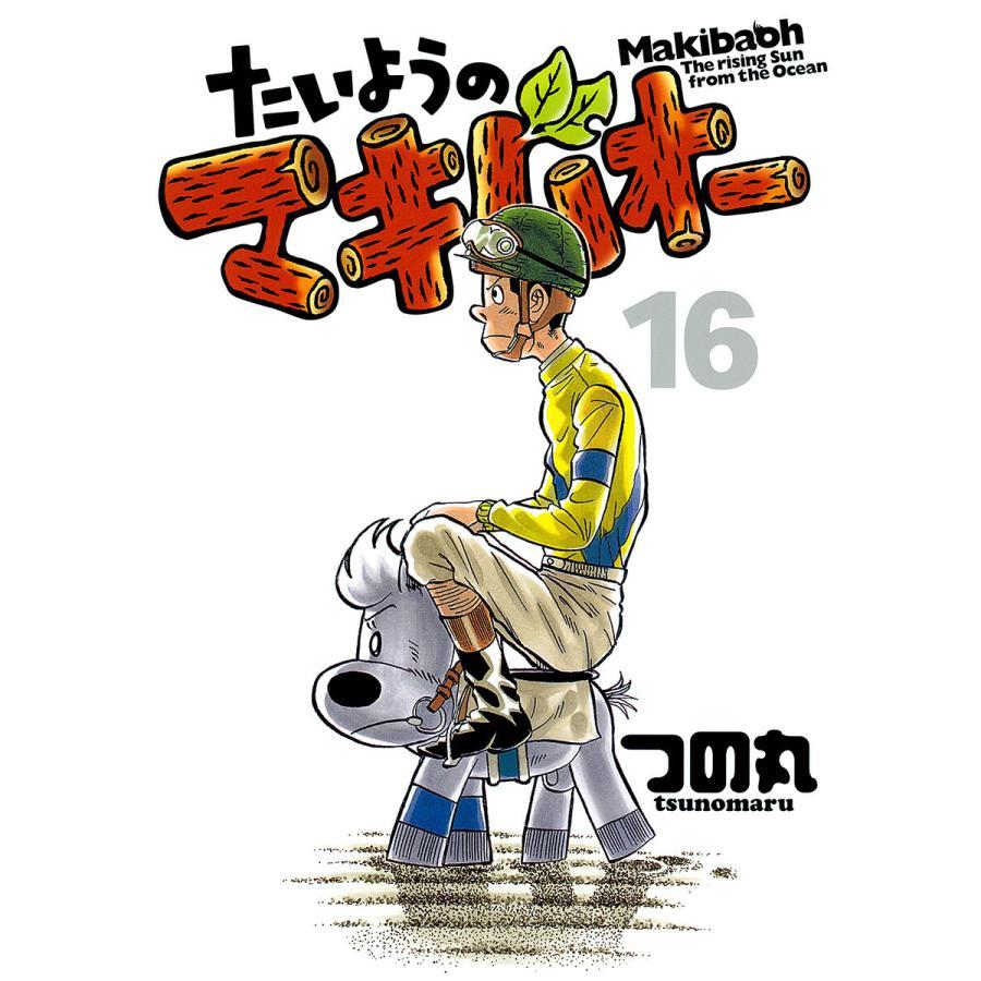 たいようのマキバオー (16) 電子書籍版 / つの丸 ebookjapan