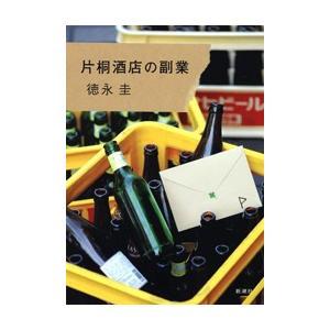 片桐酒店の副業 電子書籍版 / 徳永圭|ebookjapan