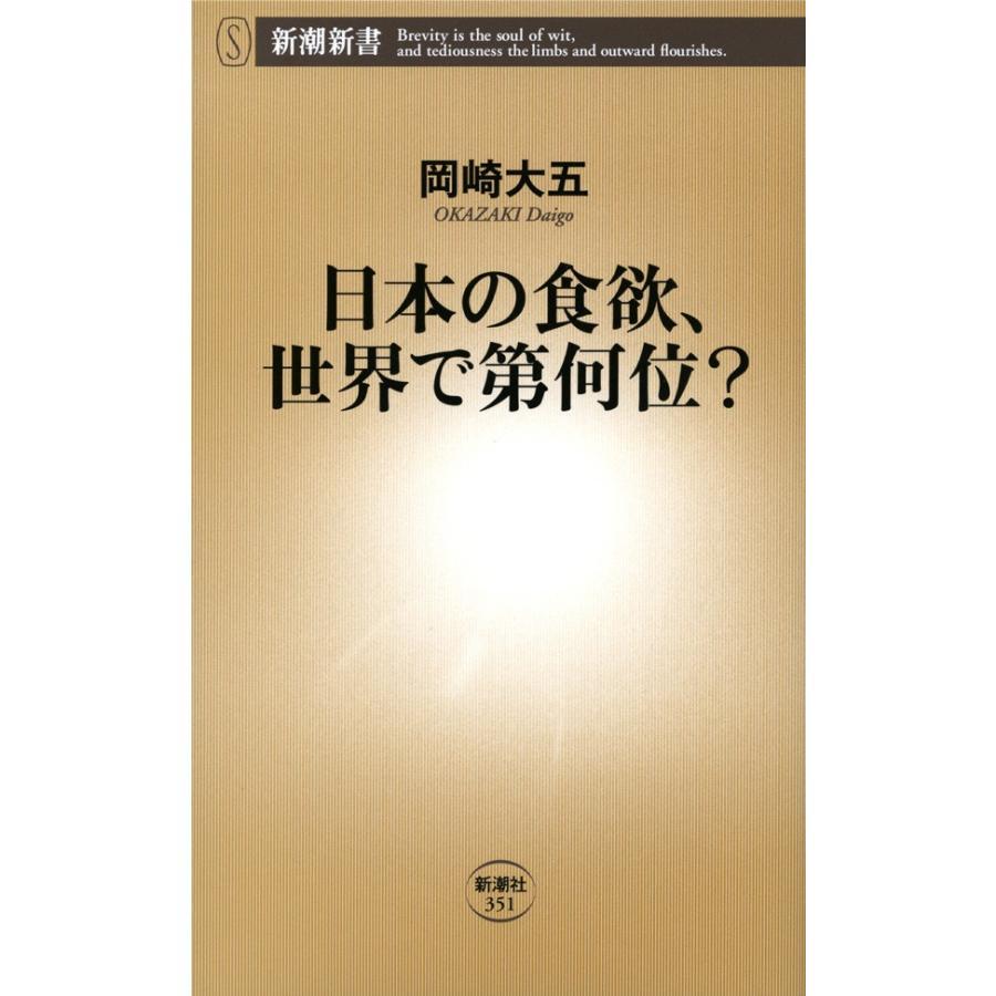 日本の食欲、世界で第何位?(新潮新書) 電子書籍版 / 岡崎大五 ebookjapan