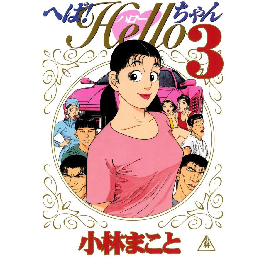 へば!Helloちゃん(3) 電子書籍版 / 小林まこと|ebookjapan