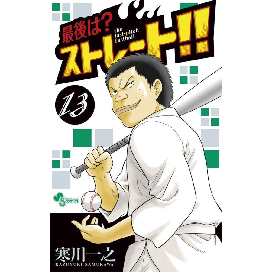【初回50%OFFクーポン】最後は?ストレート!! (13) 電子書籍版 / 寒川一之|ebookjapan