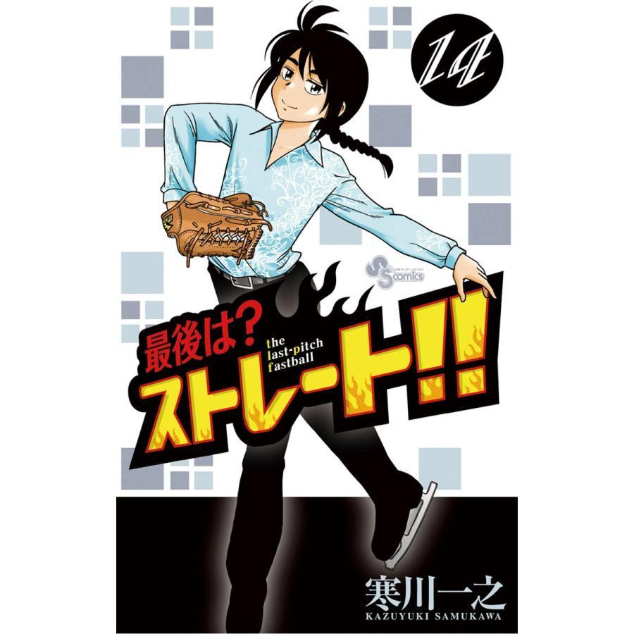 【初回50%OFFクーポン】最後は?ストレート!! (14) 電子書籍版 / 寒川一之 ebookjapan