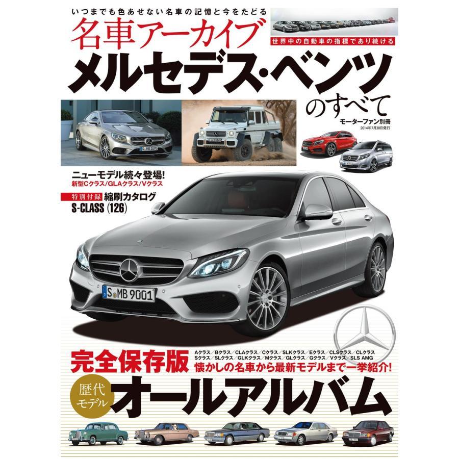 名車アーカイブ メルセデス・ベンツのすべて 電子書籍版 / 名車アーカイブ編集部 ebookjapan