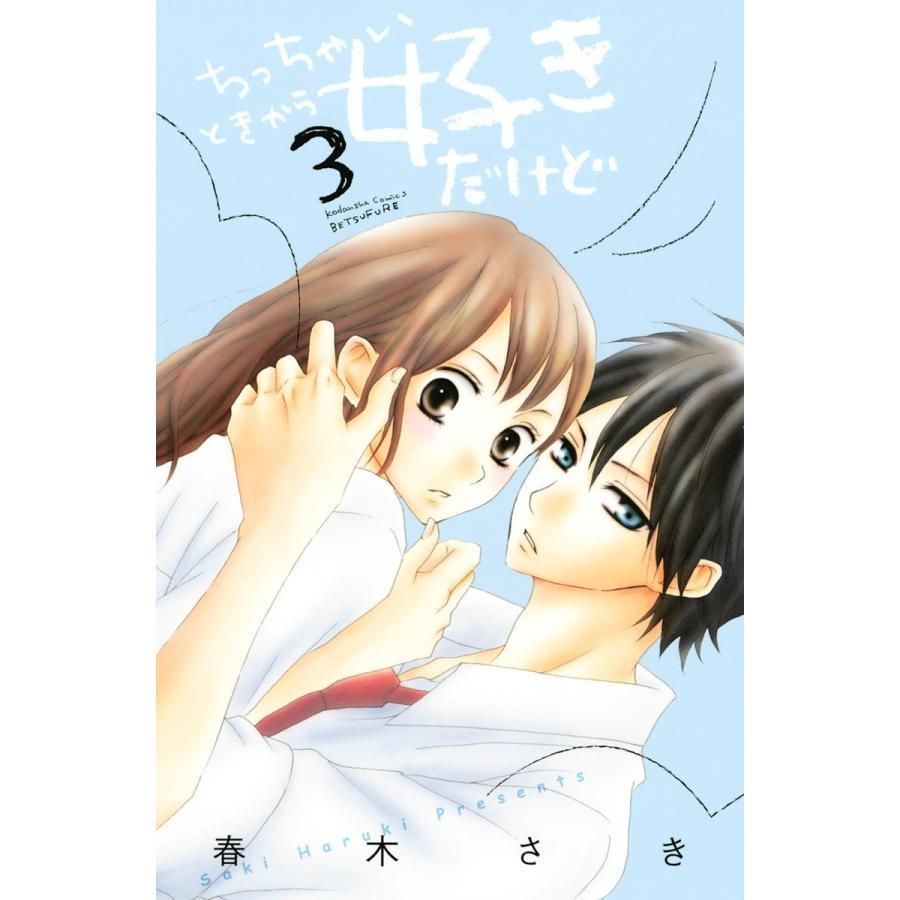 ちっちゃいときから好きだけど (3) 電子書籍版 / 春木さき ebookjapan