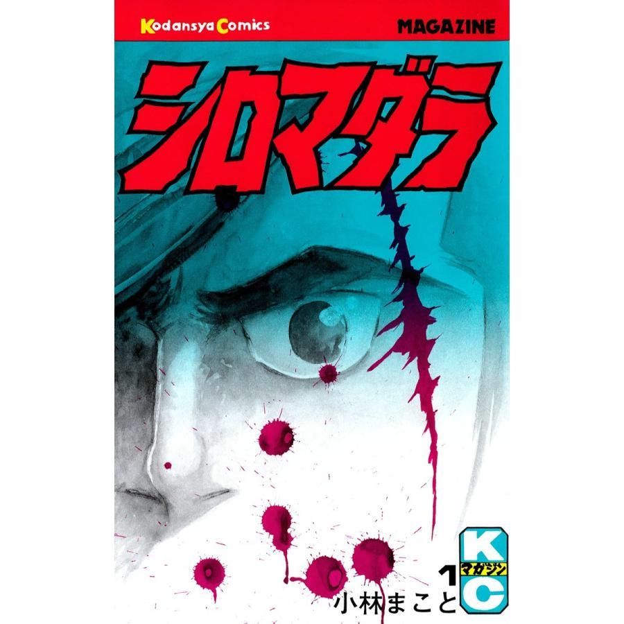 シロマダラ (1) 電子書籍版 / 小林まこと|ebookjapan