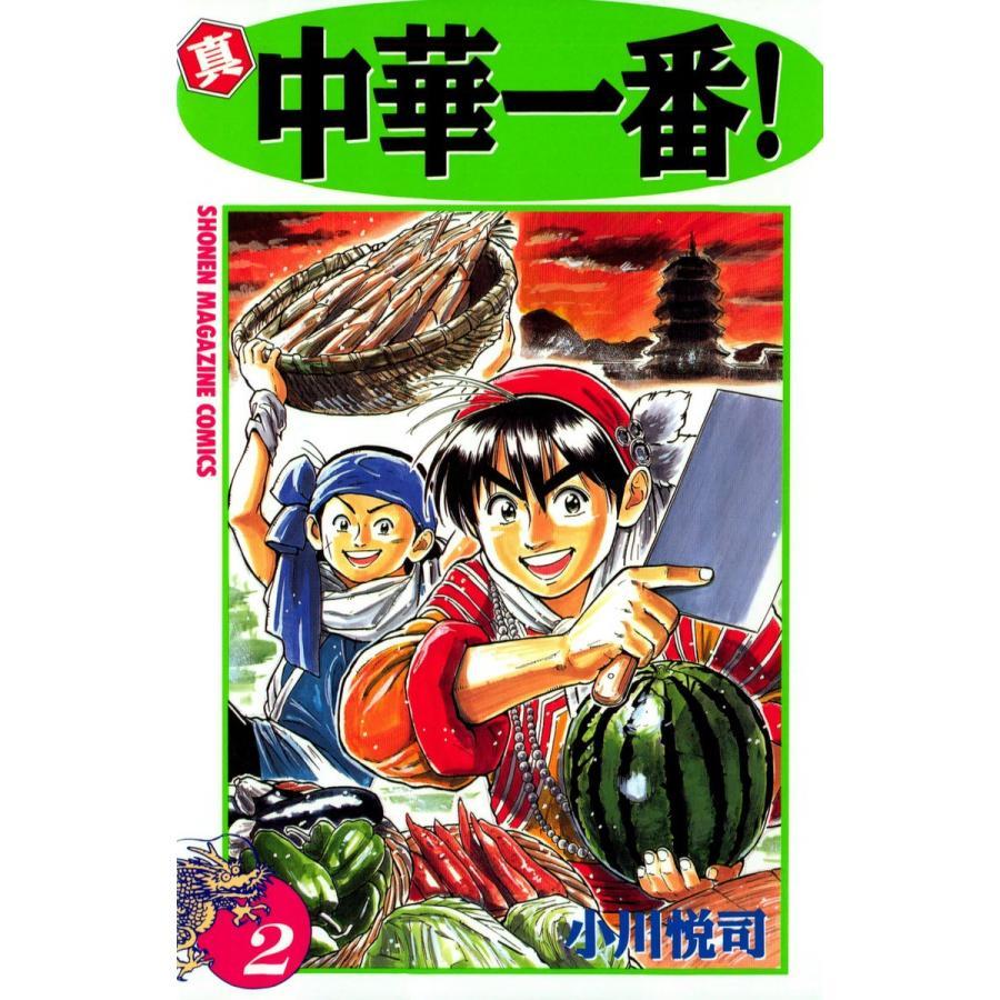 真・中華一番! (2) 電子書籍版 / 小川悦司|ebookjapan