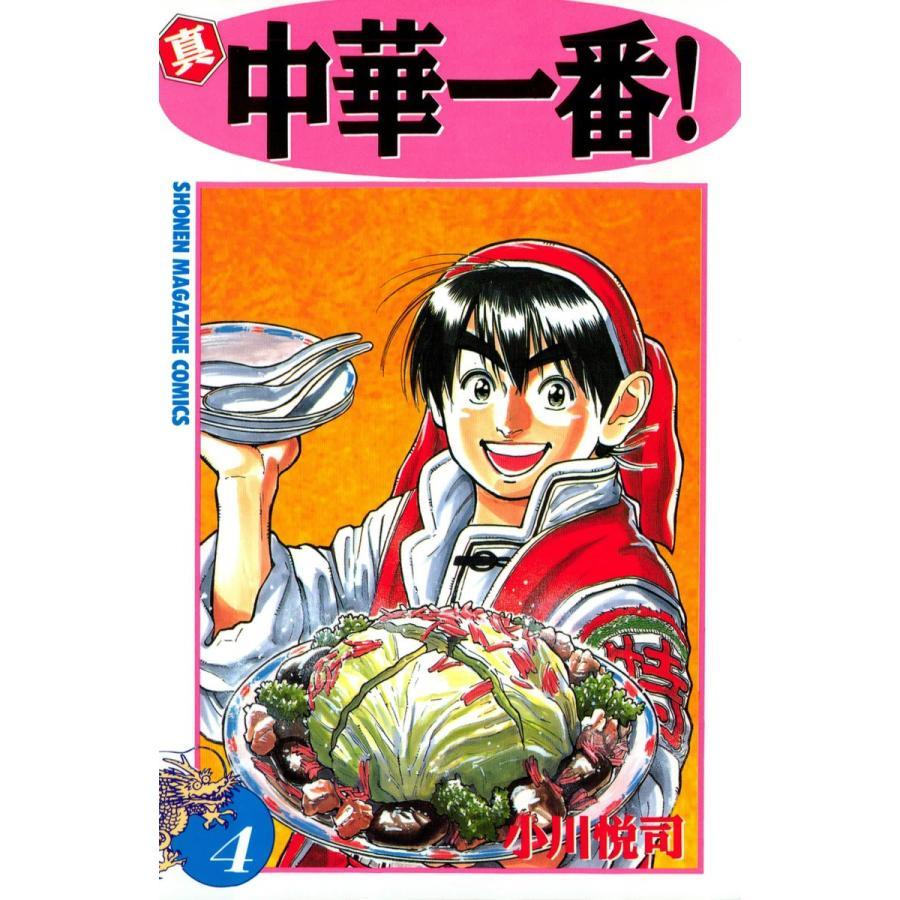 【初回50%OFFクーポン】真・中華一番! (4) 電子書籍版 / 小川悦司|ebookjapan