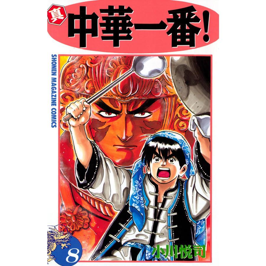 【初回50%OFFクーポン】真・中華一番! (8) 電子書籍版 / 小川悦司 ebookjapan